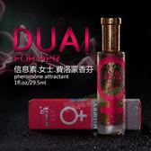 香水 Only Love費洛蒙(信息素)激情香水 29ML-女用(紅瓶)-玩伴網【隱密出貨】