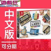 NS 任天堂實驗室 Toy-Con01 VARIETY KIT(中文版)