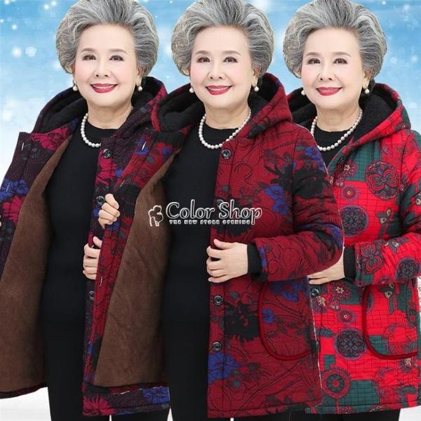 外套 奶奶裝冬裝棉衣中老年人連帽加絨加厚棉襖老人衣服媽媽秋冬裝外套 color shop新品