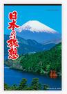 2019日本進口膠片月曆~NK403日本旅想*13張-雙月曆~天堂鳥月曆