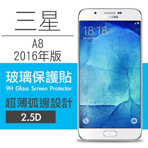 【00186】 [Samsung Galaxy A8 2016年版] 9H鋼化玻璃保護貼 弧邊透明設計 0.26mm 2.5D
