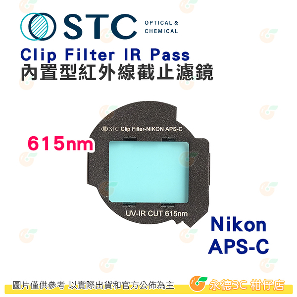 台灣製 STC Clip UV-IR CUT 615nm 內置型紅外線截止濾鏡 Nikon APS-C 專用 1年保固
