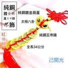 【紅磨坊】銅葫蘆 葫蘆五帝錢吊飾 (開光...
