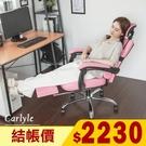 辦公椅 書桌椅 電腦椅【I0293】卡萊爾多功能腳靠電腦椅(五色) MIT台灣製 收納專科