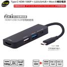 伽利略 Type-C HDMI 1080P+U2+U3 HUB+Micro B輔助電源(CU3H04J)