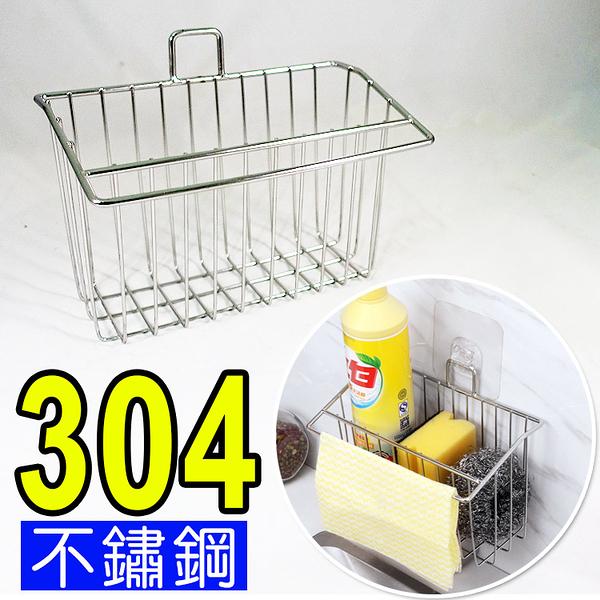 【304不鏽鋼】廚房瀝水架(附無痕卡扣) 抹布、菜瓜布瀝水收納架  //廚房收納架 滴水架 滴水籃