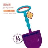 【美國 B.Toys 感統玩具】陽光鏟