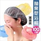 拋棄式浴帽霧面款-100入量販包(一次性...