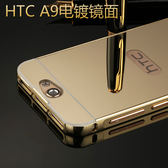 King*Shop----HTC A9W電鍍金屬邊框壓克力A9鏡面背板手機殼 A9D推拉外殼