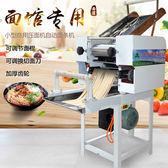 壓麵器 壓麵機電動面條機 自動掛面壓面條機大型商用壓面機 夢藝家