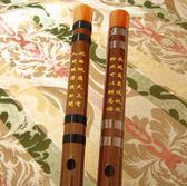 調初學專業成人橫笛零基礎大學生一節竹笛子樂器HOT1885【歐爸生活館】