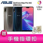 分期0利率 ASUS ZenFone Max Pro M2 (ZB631KL) 4GB/128GB 智慧手機 贈『手機指環扣*1』