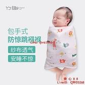 新生嬰兒包被薄款防驚跳睡袋襁褓紗布肚圍包巾【齊心88】