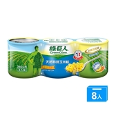 綠巨人天然特甜玉米粒311g*3*8【愛買】
