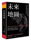 (二手書)未來地圖︰對工作、商業、經濟全新樣貌,正確的理解與該有的行動