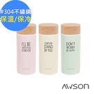 【AWSON】304不銹鋼冰熱真空保溫杯350ml(AS-M51)木紋粉彩(三色任選)