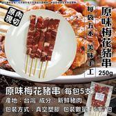 【海肉管家】台灣原味梅花豬串X1包(5支/包 每包約210g±10%)