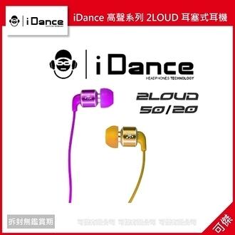 耳機 iDance 高聲系列 2LOUD 耳塞式耳機 公司貨 周年慶特價 可傑