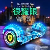 平衡車 AI智慧 自平衡車電動車兒童成人雙輪學生兩輪成年8-12小孩平行車 1995生活雜貨NMS