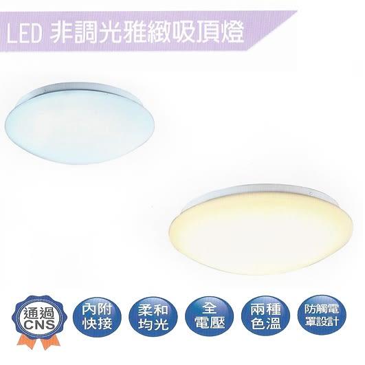 【燈王的店】舞光雅緻 LED 16W 非調光吸頂燈 ☆ LEDCE16R1