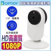 特價 OPTJOY 1080P Wi-Fi夜視型高清網路攝影機 (C20) 強強滾 生活市集 監視器 錄影