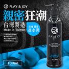 情趣用品 熱銷商品 台灣製造 Play&Joy 按摩潤滑液二合一250ml-超水潤 情趣用品 潤滑劑