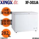 【XINGX星星】282L 星星臥式冷凍櫃 XF-302JA
