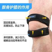 運動 髕骨帶護膝運動男跑步夏季薄半月板損傷女羽毛球膝蓋固定 潮先生