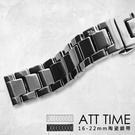 【完全計時 手錶館】質感陶瓷錶帶 16-22mm 香奈兒 特價出清 質感代用 黑色下標頁面 折疊釦 黑陶