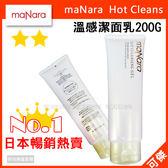 maNara 溫感潔面乳 洗面乳 200g 清潔肌膚 不用二次洗臉,簡單洗臉就潔淨美麗 日本熱銷第一名!