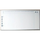 《享亮商城》4x6尺 磁性月份行事曆白板(120*180cm) 0840