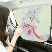 磁鐵款汽車遮陽簾車內車窗防曬隔熱擋磁性自動伸縮車用側窗遮光板【一條街】