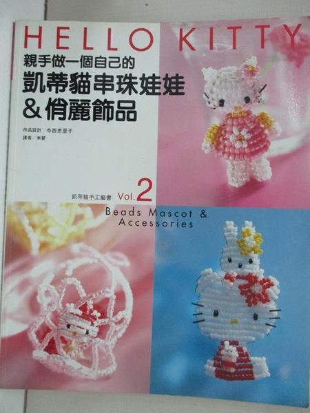 【書寶二手書T2/美工_DIP】凱蒂貓串珠娃娃娃&俏麗飾品_寺西惠裡子
