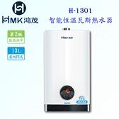 【PK廚浴生活館】 高雄 HMK鴻茂 H-1301 13L 強制排氣 智能恆溫 瓦斯 熱水器 實體店面 可刷卡