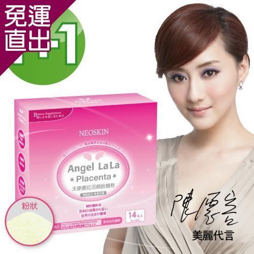 Angel LaLa 天使娜拉 陳德容代言活顏胎盤粉買1送1(6公克/包 ;14包/盒 )【免運直出】