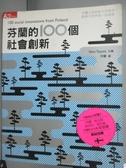【書寶二手書T5/社會_XFU】芬蘭的100個社會創新_Ilkka Taipale
