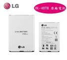 【免運費】LG BL-48TH【原廠電池】G Pro E988 G Pro Lite D686 F240L G Pro 2 D838