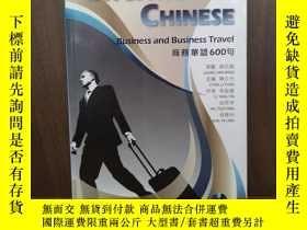 二手書博民逛書店SITUATIONAL罕見CHINESE:BUSINESS AN