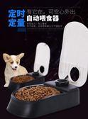 貓咪自動喂食器狗寵物自動喂食器定時狗狗自動喂食器【完美3c館】