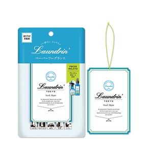 日本Laundrin朗德林香氛片-沁新莫希托2入組