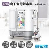 【南紡購物中心】【賀眾牌】液晶廚下型電解水機 UA-3502JW-1
