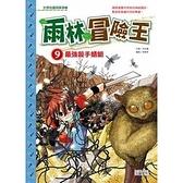 雨林冒險王(9)最強殺手蜻蜓