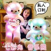發光毛絨玩具熊公仔抱抱熊玩偶布娃娃女生日禮物送女友  全店88折特惠