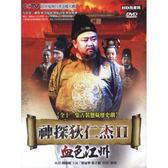 大陸劇 - 神探狄仁杰II-血色江州DVD (全11集) 梁冠華/張子健