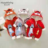 連體衣 嬰兒衣服0-3個月新生兒冬裝男女寶寶連體衣6加絨加棉冬季外出抱衣【小天使】