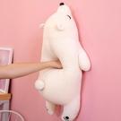 玩偶 抱抱熊北極熊軟毛絨玩具長條抱枕公仔趴睡覺娃娃玩偶女孩生日禮物TW【快速出貨八折搶購】