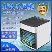 新北現貨2020新款 夏季優選 無葉風扇 空調扇 USB迷妳冷風機 小風扇 電風扇 空調風扇