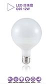 亮博士LED燈泡 珍珠燈12W 省電燈泡 E27燈座 白光/黃光 室內照明