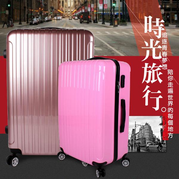 下殺再下殺!!!!新上市!!PC+ABS 鏡面 超輕量20吋行李箱