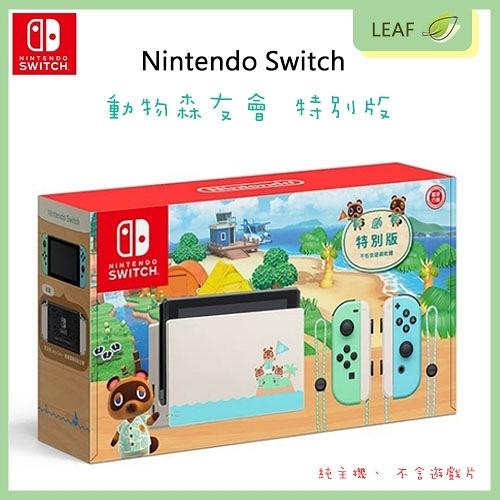 【全新】任天堂 Nintendo Switch NS主機 動物森友會 動森版 電力續航力增加 (動物森友會遊戲片需另購)